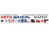 Логотип АВТОДИЗЕЛЬмаркет магазин