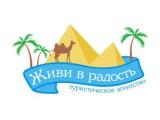 """Логотип """"Живи врадость"""" туристическое агентство"""