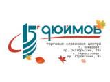 Логотип 15 Дюймов, торгово-сервисный центр