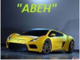 Логотип АВЕН, ООО