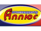 Логотип А-плюс, автоспеццентр