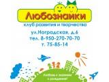 "Логотип ""Любознайки"" клуб развития и творчества"