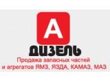 Логотип Автозапчасти КАМАЗ-МАЗ-ЯМЗ, оптовый склад, ООО Альфа Дизель
