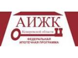 Логотип АИЖК, ОАО, Агентство по ипотечному жилищному кредитованию Кемеровской области