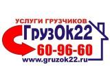 Логотип ГрузОк22