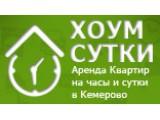 """Логотип Квартирное бюро """"ХОУМ СУТКИ"""""""