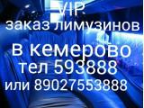 Логотип ООО ЛИМУЗИН-ОВ