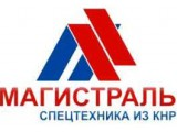 Логотип Магистраль