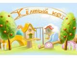 """Логотип Фабрика детской одежды """"Желтый кот"""""""