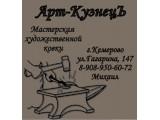 Логотип Арт-КузнецЪ