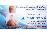 Логотип Одежда для будущих мам
