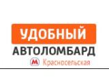 Логотип Автоломбард на Красносельской