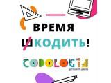 Логотип Codologia детское IT-пространство