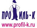 Логотип Профиль-К ООО ПКФ