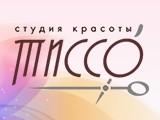 """Логотип Студия красоты """"ТИССО"""""""