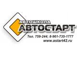 """Логотип Автошкола """"Авто Старт"""""""