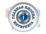 Логотип ГЛАВНАЯ КНОПКА ИНТЕРНЕТА