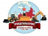 Логотип УралДетальСервис, ООО