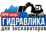 Логотип Гидравлика для экскаваторов - Прокопьевск