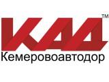 Логотип Кемеровоавтодор, ООО